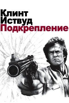 Подкрепление (1976)