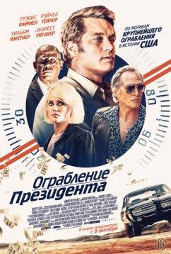Ограбление президента (2019)