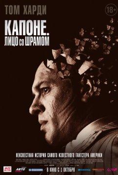 Капоне. Лицо со шрамом (2020)