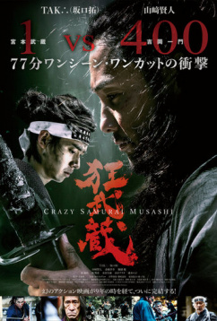 Безумный самурай Мусаси (2020)