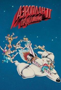 Аэроплан 2: Продолжение (1982)