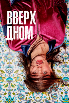 Вверх дном (2019)