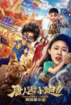 Карты, деньги, два китайца 2: Мельбурнский взлом (2020)