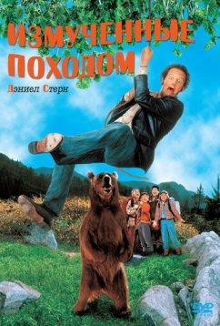 Измученные походом (1995)