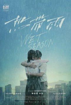 Сезон дождей (2019)