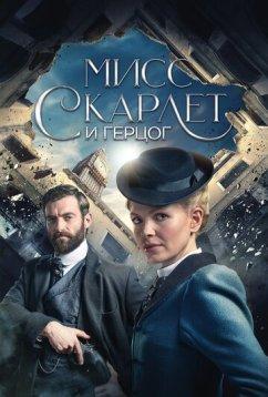 Мисс Скарлет и Герцог (2020)