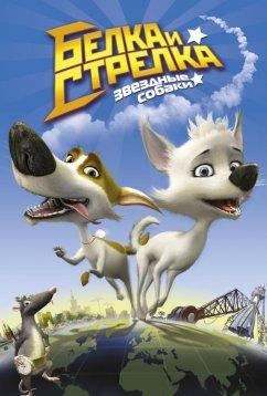 Белка и Стрелка: Звёздные собаки (2010)