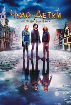 Чудо-детки: Непутевые волшебники (2020)