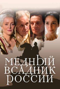Медный всадник России (2019)