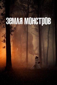 Земля монстров (2020)