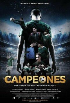 Чемпионы (2018)