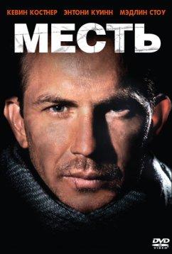 Месть (1989)