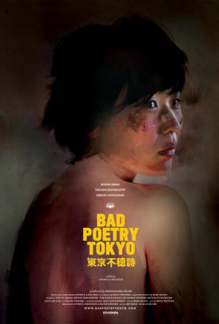 Непоэтичный Токио (2018)