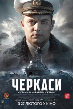 Черкассы (2020)