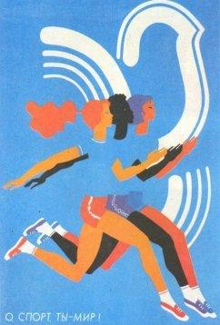 О спорт, ты – мир! (1980)