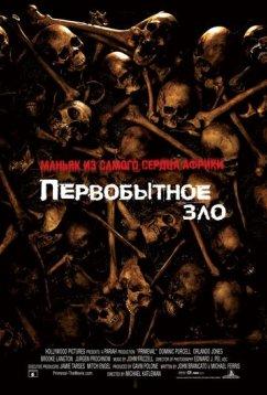 Первобытное зло (2007)