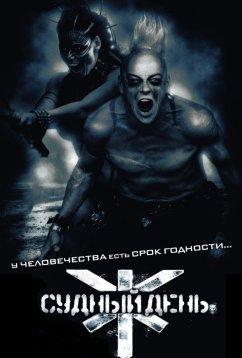 Судный день (2008)