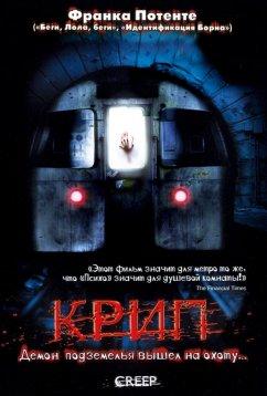 Крип (2004)