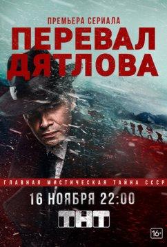 Перевал Дятлова (2019)