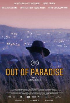 За пределами рая (2018)