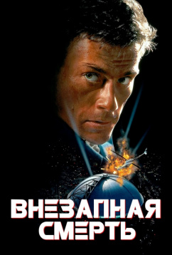 Внезапная смерть (1995)