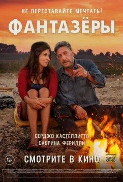 Фантазеры (2018)