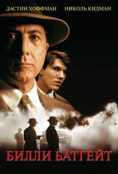 Билли Батгейт (1991)