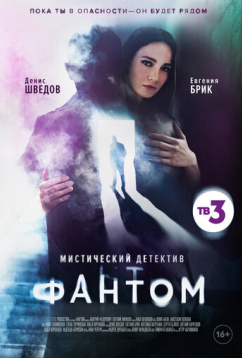 Фантом (2020)
