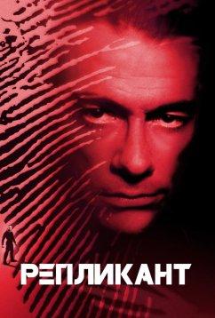 Репликант (2001)
