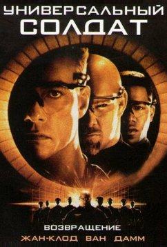 Универсальный солдат 2: Возвращение (1999)