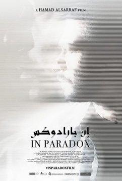 В парадоксе (2019)