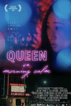 Королева утреннего спокойствия (2020)