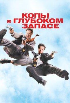 Копы в глубоком запасе (2010)