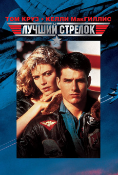 Лучший стрелок (1986)