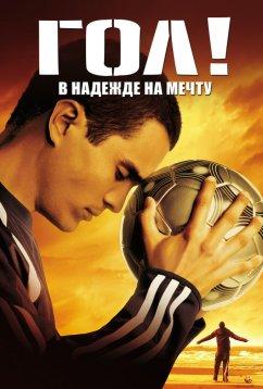 Гол! (2005)