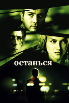 Останься (2005)