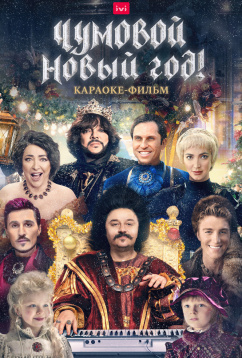 Чумовой Новый Год! (2020)