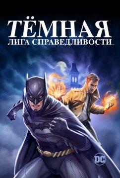 Тёмная лига справедливости (2017)