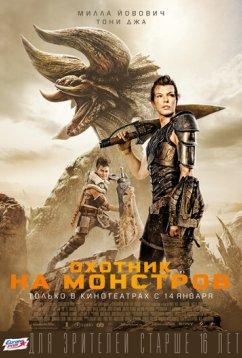 Охотник на монстров (2021)