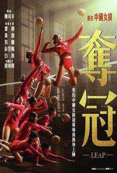 Женская волейбольная сборная (2020)