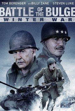 Битва в Арденнах 2: Зимняя война (2020)