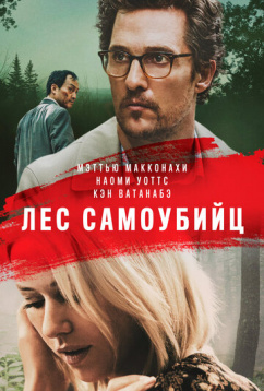 Лес самоубийц (2015)