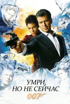 007: Умри, но не сейчас (2002)