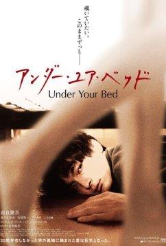 Под твоей кроватью (2019)
