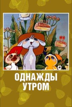Однажды утром (1981)