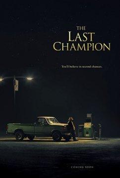 Последний чемпион (2020)