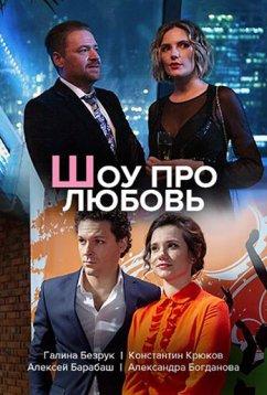Шоу про любовь (2020)