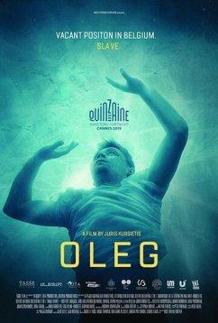 Олег (2019)