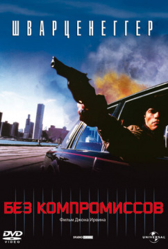 Без компромиссов (1986)