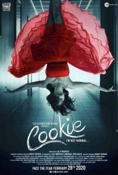 Куки (2020)